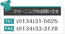 クリーニングのお問い合せは0134−31−5625まで