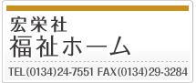 宏栄社 福祉ホーム